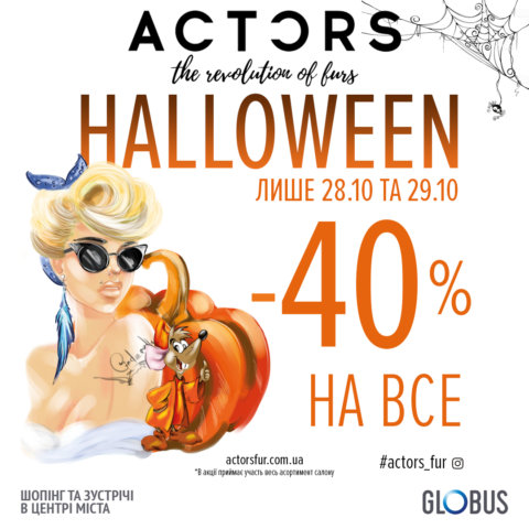 Halloween в Actors
