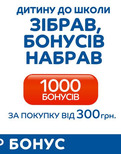 СПОРТМАСТЕР - 1000 бонусов за покупку от 300 грн