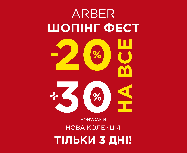 Что-то новенькое для Вас: ARBER SHOPPING FEST