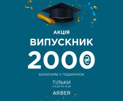 Бонуси кожному випускнику!
