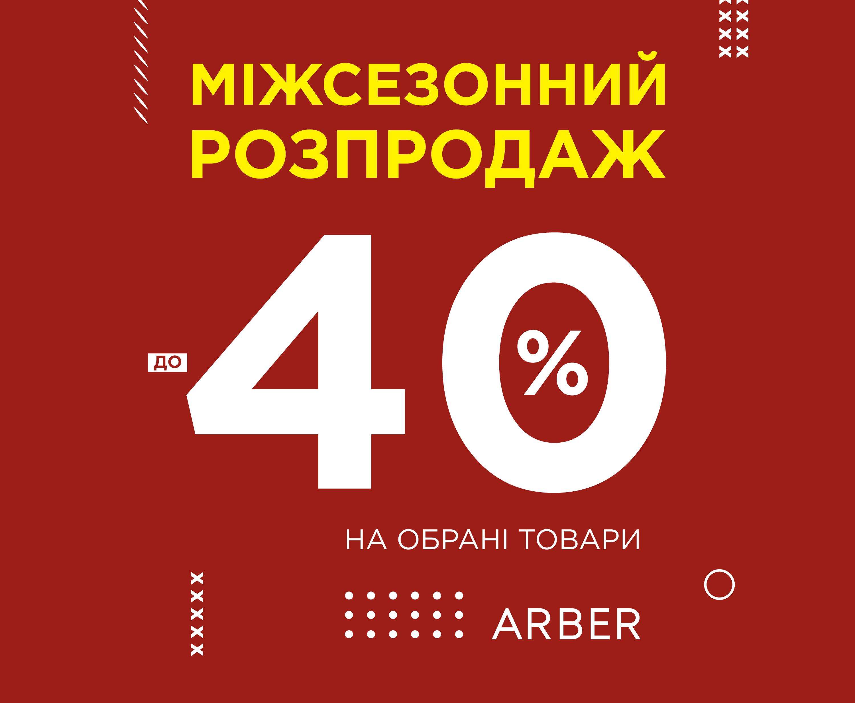 Міжсезонний розпродаж ARBER