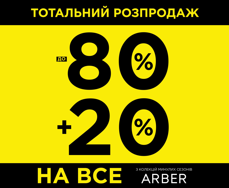 Тотальний розпродаж аутлет колекцій Arber