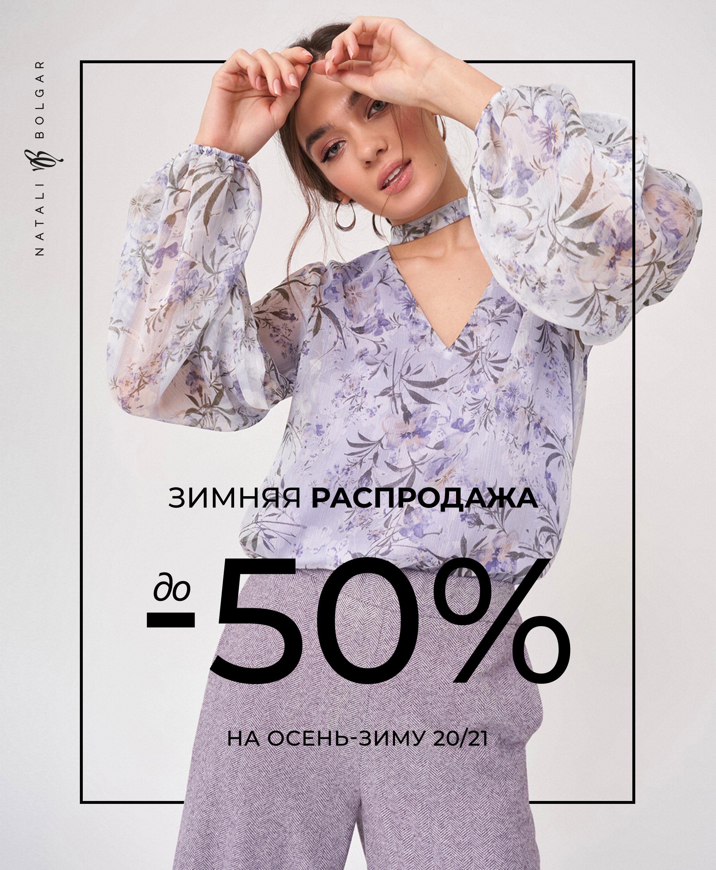 Зимняя распродажа до -50% в магазине «Natali Bolgar»
