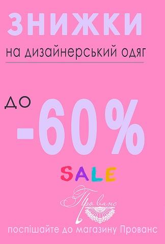 Знижки на літній одяг Прованс by Vona до 60%