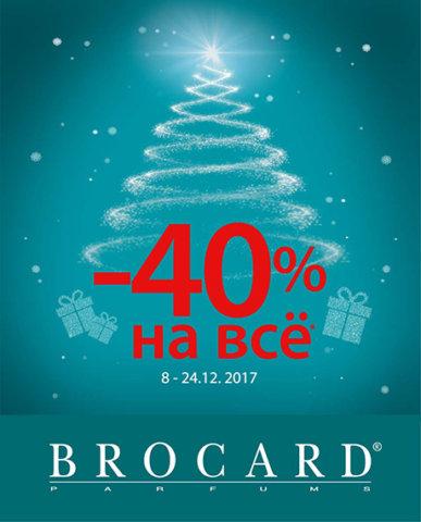 BROCARD 8.12 -24.12.2017 -40% на все!