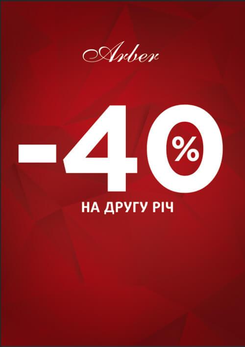 В магазине «Арбер» проходит акция -40% на вторую единицу товара!
