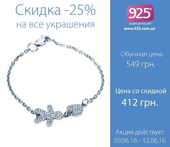 925: Акция «Опять скидка -25!»