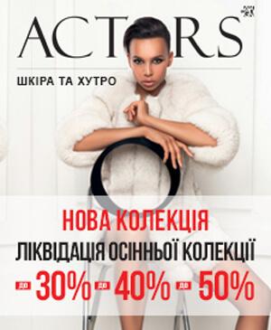 Шалені знижки в «ACTORS»