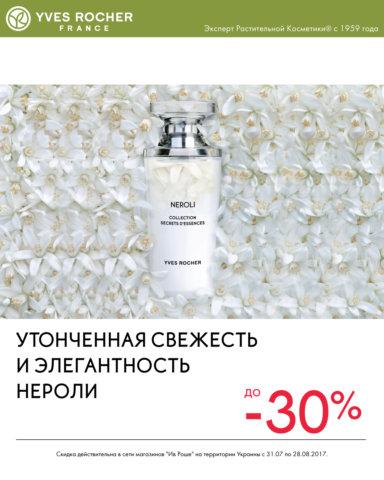 Скидка от Yves Rocher до -30% на парфюмерию