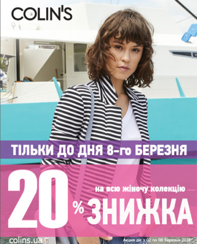 COLIN'S 2-8 марта -20% на женскую коллекцию!