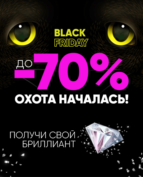 BLACK FRIDAY до -70% в Staleks