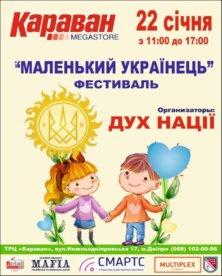 «Маленький украинец» в ТРЦ Караван