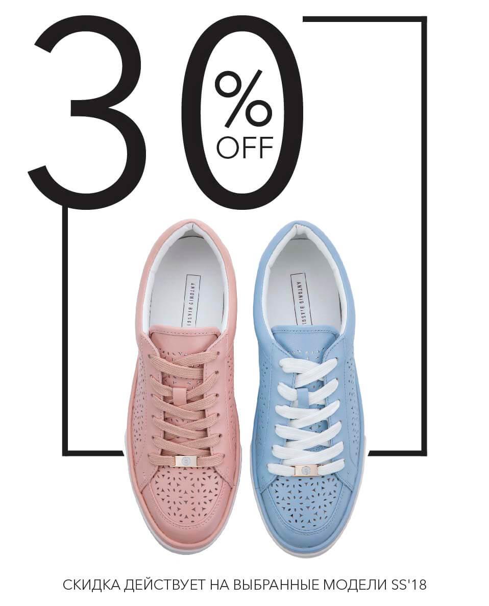 Акция в Antonio Biaggi: -30% на актуальные модели обуви