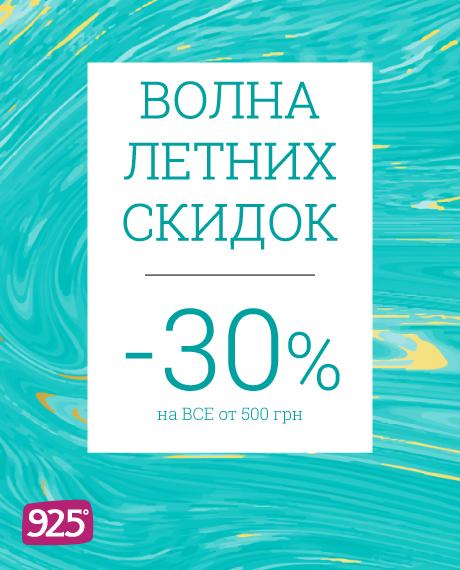 -30% на ВСЕ украшения от 500 грн от компании 925 Silver Jewellery