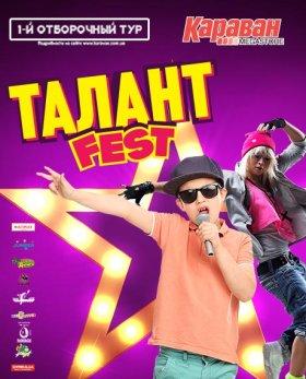 ТALANT-Fest Каravan 2017
