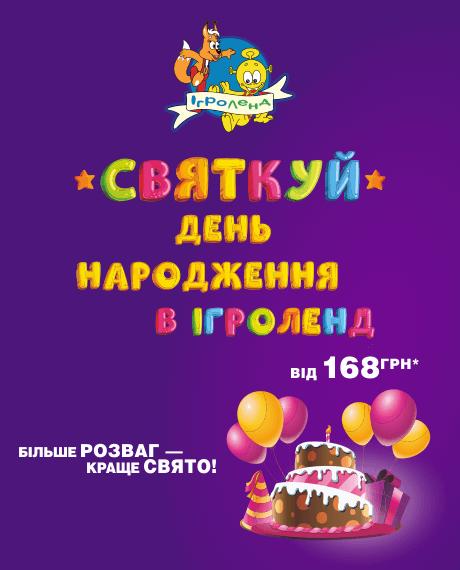 Акция в честь празднования ДР Игроленд в ТРЦ «Караван» Днепр