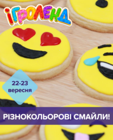 День рождения Смайла в ИГРОЛЕНД