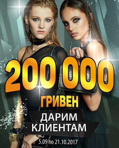 Miraton дарит 200 000 грн своих клиентам!