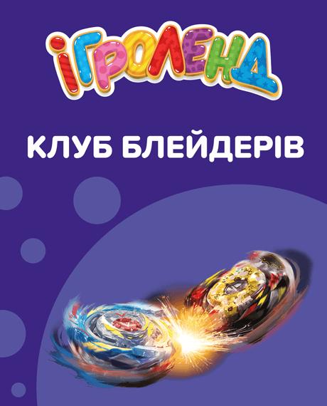 Клуб блейдеров в ИГРОЛЕНД