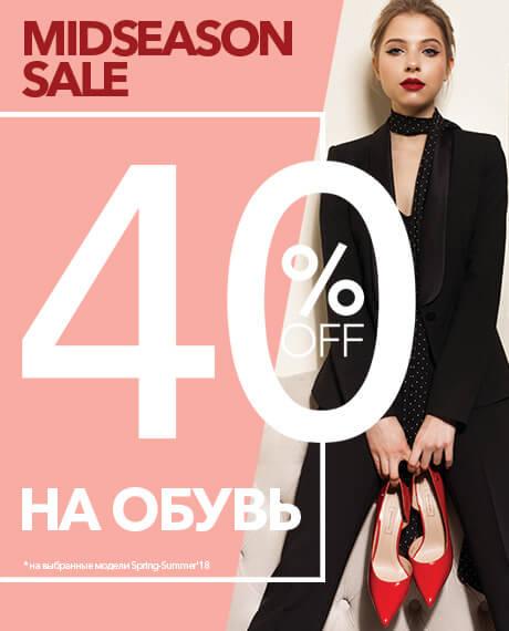 Midseason Sale до -40% в Antonio Biaggi!