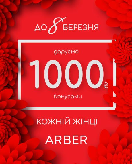 Оригінальний подарунок від Arber усім жінкам до 8 березня!