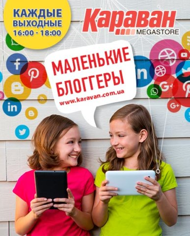 Детские мастер-классы: маленькие блогеры