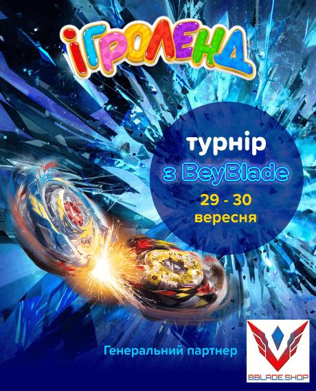 Турнир по BEYBLADE в ИГРОЛЕНД