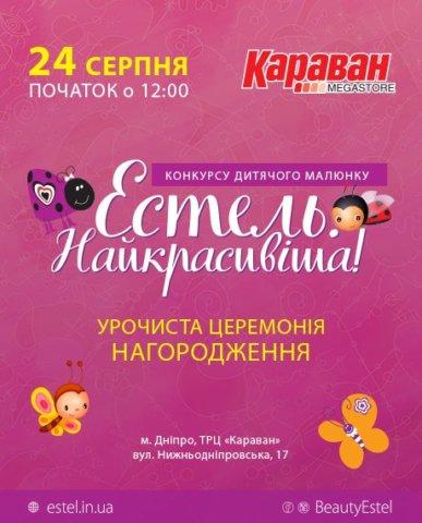 """Всеукраїнський конкурс дитячого малюнку """"Естель.Найкрасивіша"""" — свято для дітей з усієї  родини!"""