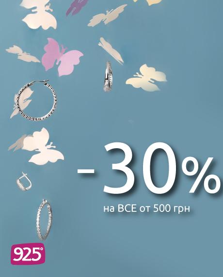 Скидка 30% 925 Silver Jewellery!