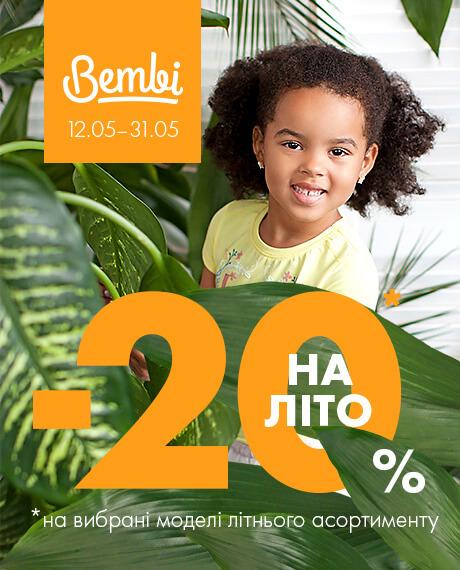 Встречаете лето с Bembi! -20%