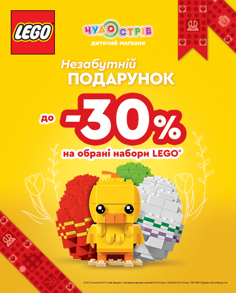 Знижка до -30% на обрані набори LEGO до свята Великодня у магазині Чудо Острів