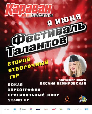 Фестиваль талантов, 2-й отборочный тур
