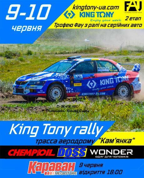 2 этап Трофея Автомобильной Федерации Украины по ралли на серийных авто