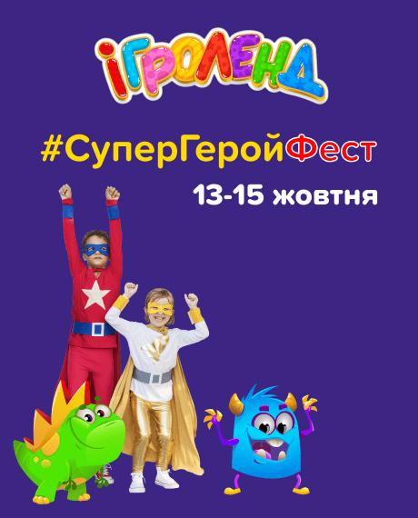 СуперГеройФест в ТРЦ Караван