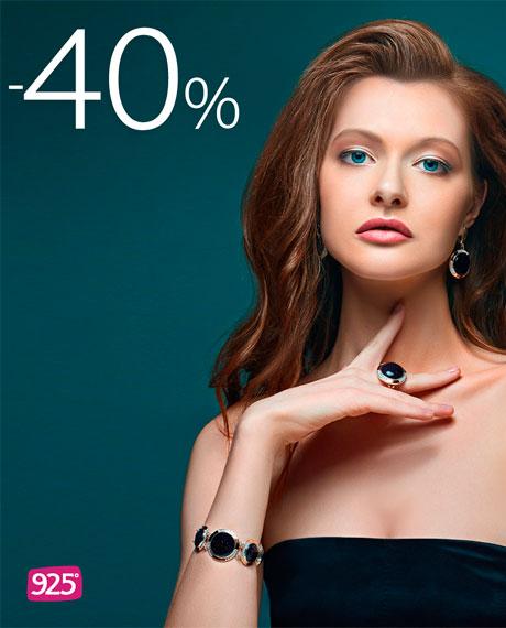 Акция -40% на украшения в 925 Silver Jewellery
