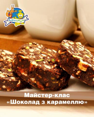 """Кулинарный мастер-класс """"Шоколад с карамелью"""" в ИГРОЛЕНД"""