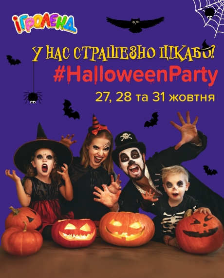 HalloweenParty в ІГРОЛЕНД