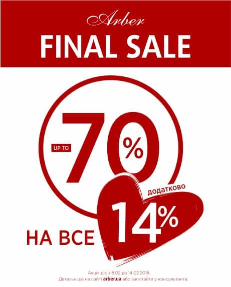 Ко дню Влюбленных! Final Sale и дополнительно -14% НА ВСЁ* от Arber !