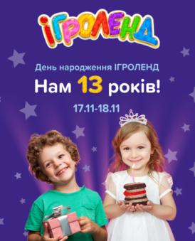 17-18 ноября – День рождения ИГРОЛЕНД!