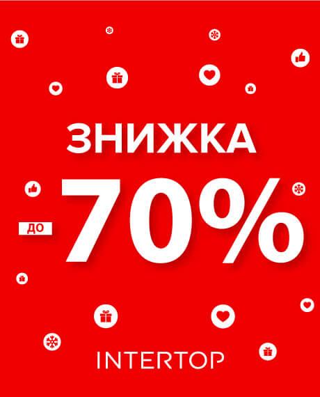 Финальная распродажа в Intertop