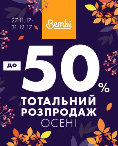 Распродажа в магазине детской одежды Bembi
