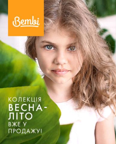 Весенняя коллекция в магазинах детской одежды Bembi