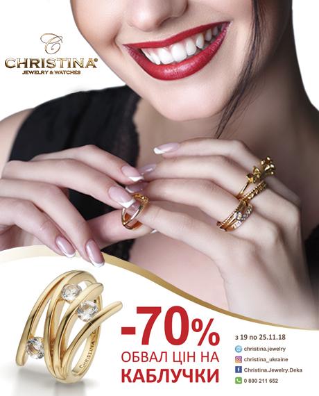 Организованный обвал цен на ВСЕ КОЛЬЦА от ювелирного бренда CHRISTINA!