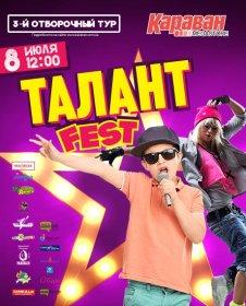8 июля – третий тур ТALANT-Fest Каravan 2017