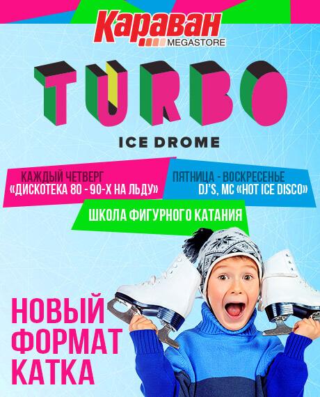 Каток Turbo