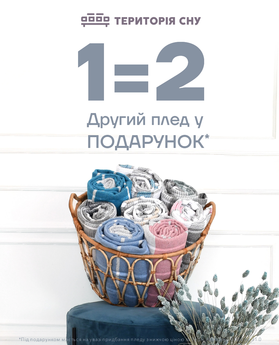 1=2: Плед в подарунок