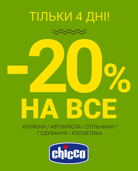 Скидка 20% на все товары Chicco!