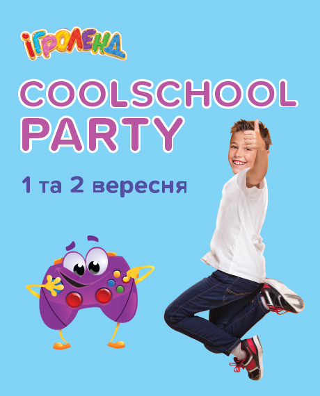 1 и 2 сентября – COOLSCHOOL PARTY в честь Дня знаний