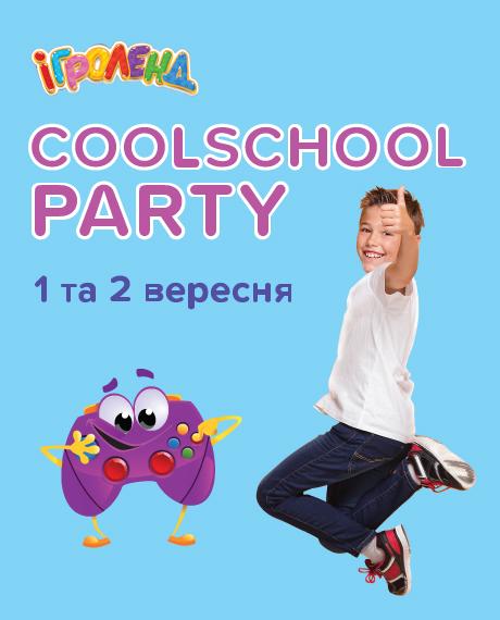 1 и 2 сентября – COOLSCHOOL PARTY в честь Дня знаний