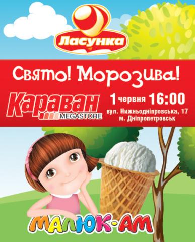 460х570_Днепропетровск (1)